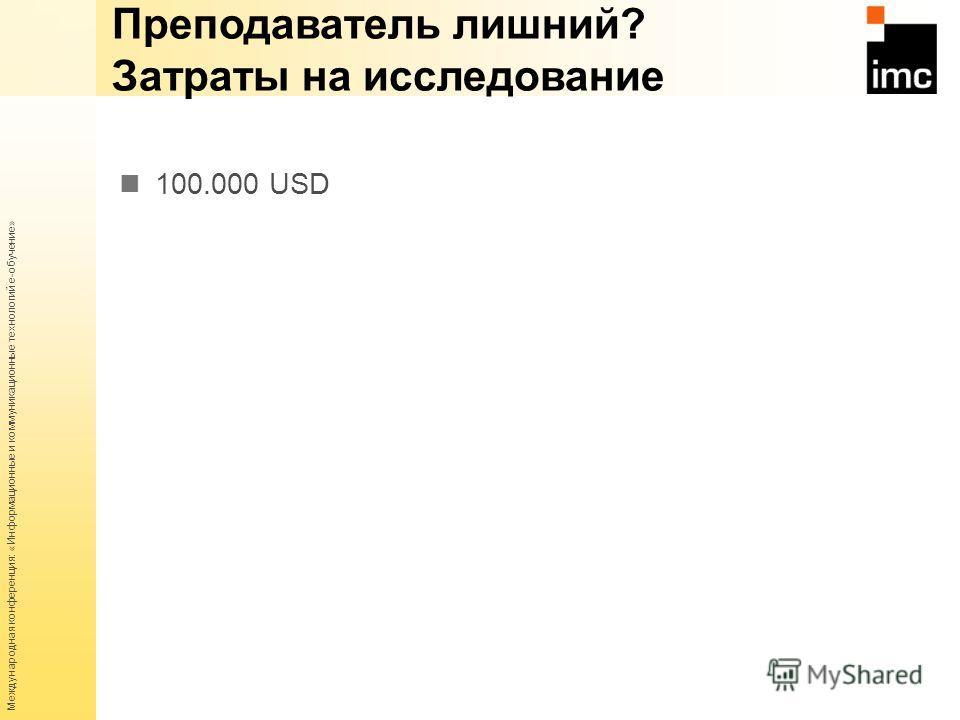 Международная конференция: «Информационные и коммуникационные технологий е-обучение» 100.000 USD Преподаватель лишний? Затраты на исследование