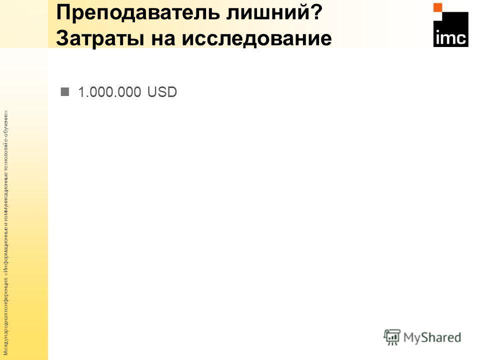 Международная конференция: «Информационные и коммуникационные технологий е-обучение» 1.000.000 USD Преподаватель лишний? Затраты на исследование