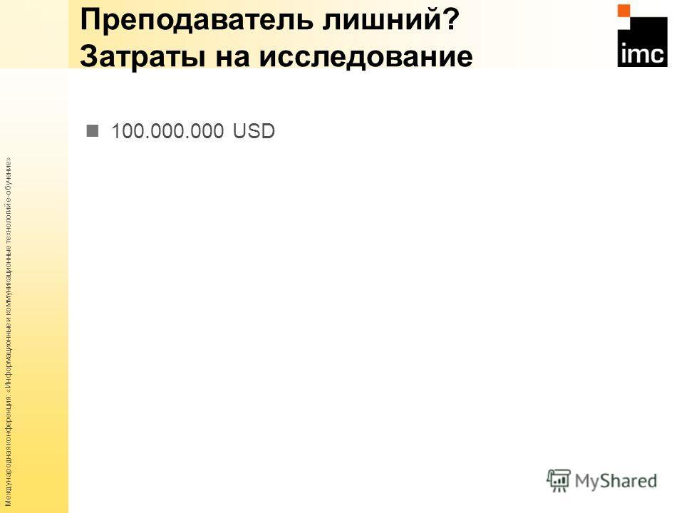Международная конференция: «Информационные и коммуникационные технологий е-обучение» 100.000.000 USD Преподаватель лишний? Затраты на исследование