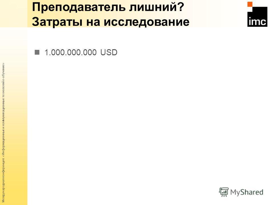 Международная конференция: «Информационные и коммуникационные технологий е-обучение» 1.000.000.000 USD Преподаватель лишний? Затраты на исследование