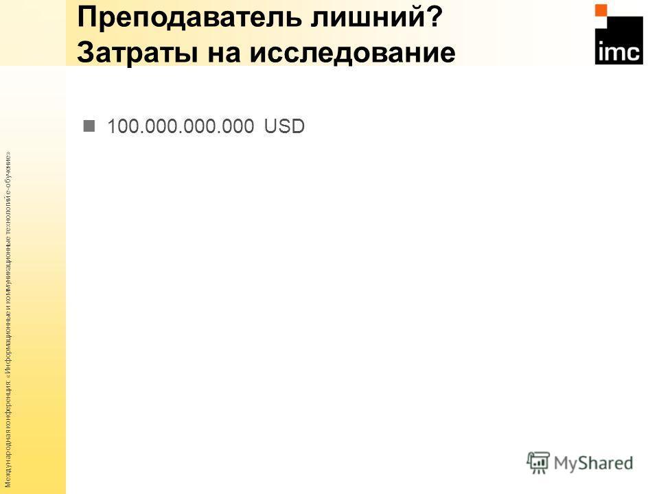 Международная конференция: «Информационные и коммуникационные технологий е-обучение» 100.000.000.000 USD Преподаватель лишний? Затраты на исследование