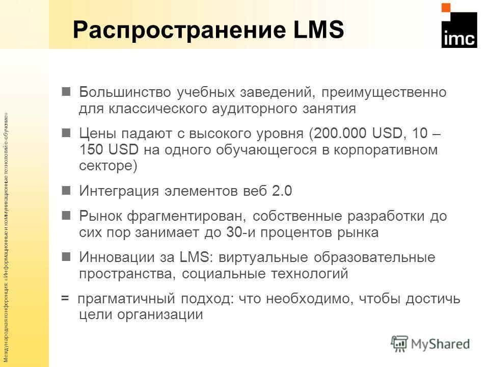 Международная конференция: «Информационные и коммуникационные технологий е-обучение» Распространение LMS Большинство учебных заведений, преимущественно для классического аудиторного занятия Цены падают с высокого уровня (200.000 USD, 10 – 150 USD на