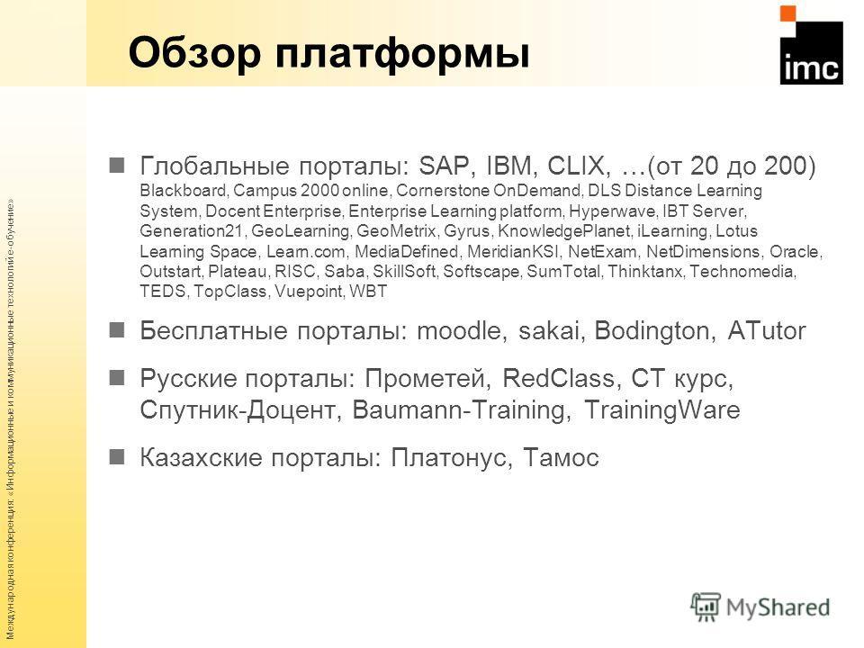 Международная конференция: «Информационные и коммуникационные технологий е-обучение» Обзор платформы Глобальные порталы: SAP, IBM, CLIX, …(от 20 до 200) Blackboard, Сampus 2000 online, Cornerstone OnDemand, DLS Distance Learning System, Docent Enterp