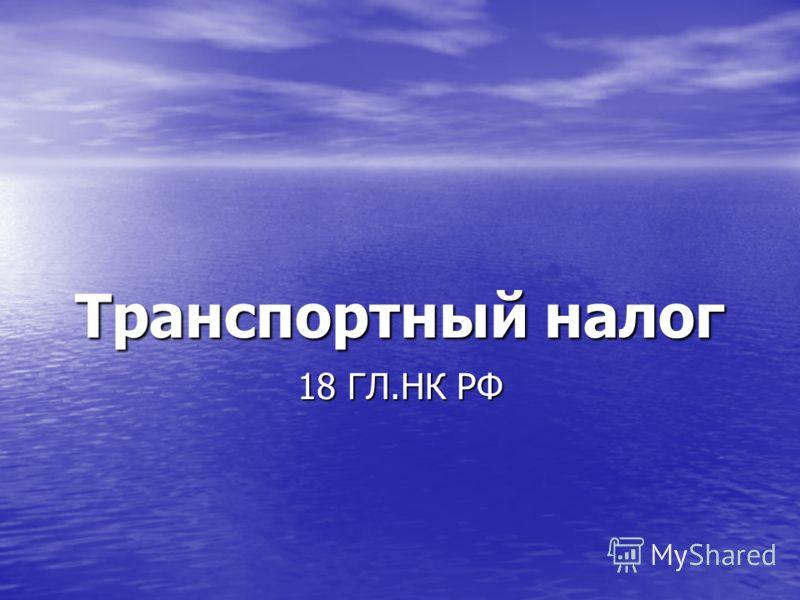 Транспортный налог 18 ГЛ.НК РФ