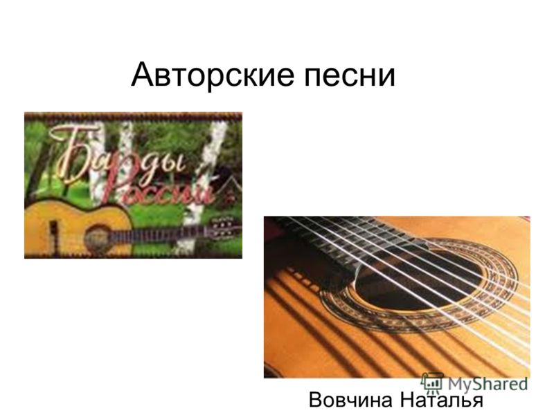 Авторские песни Вовчина Наталья