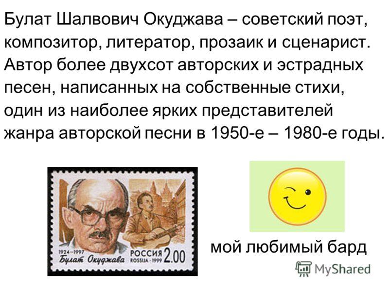 Булат Шалвович Окуджава – советский поэт, композитор, литератор, прозаик и сценарист. Автор более двухсот авторских и эстрадных песен, написанных на собственные стихи, один из наиболее ярких представителей жанра авторской песни в 1950-е – 1980-е годы
