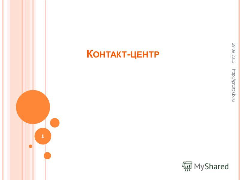 К ОНТАКТ - ЦЕНТР 30.06.2012 http://proitclub.ru 1