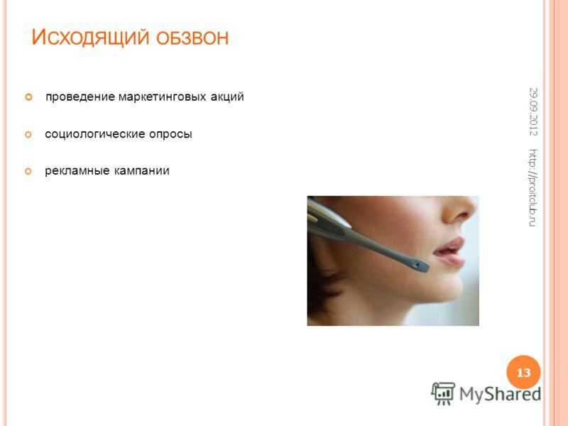 И СХОДЯЩИЙ ОБЗВОН проведение маркетинговых акций социологические опросы рекламные кампании 30.06.2012 http://proitclub.ru 13