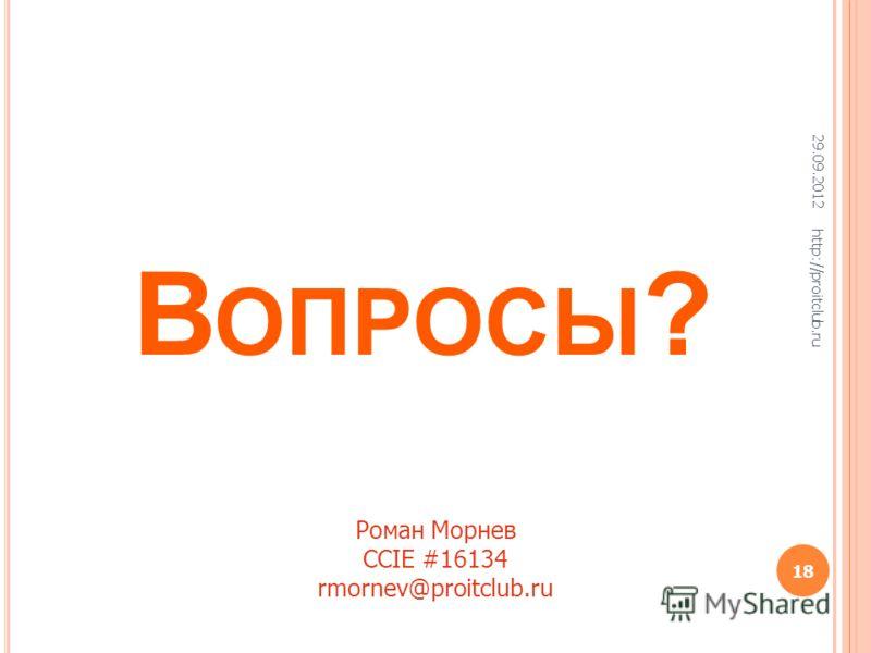 В ОПРОСЫ ? 30.06.2012 http://proitclub.ru 18 Роман Морнев CCIE #16134 rmornev@proitclub.ru