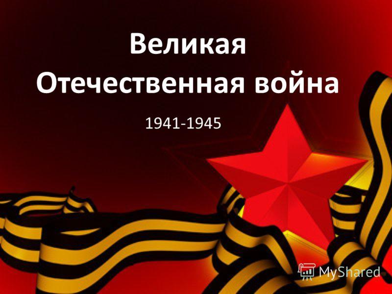 Презентация на тему Великая Отечественная война Причины Великой  1 Великая Отечественная война