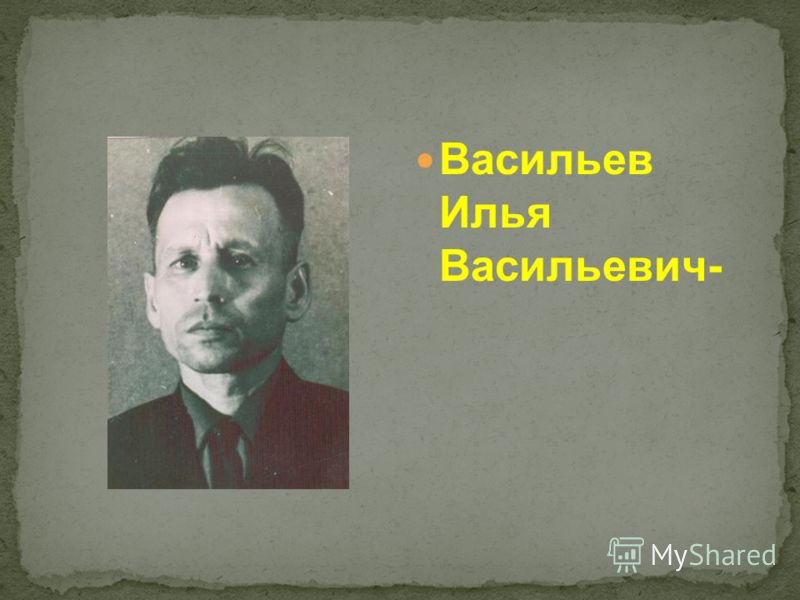 Васильев Илья Васильевич-