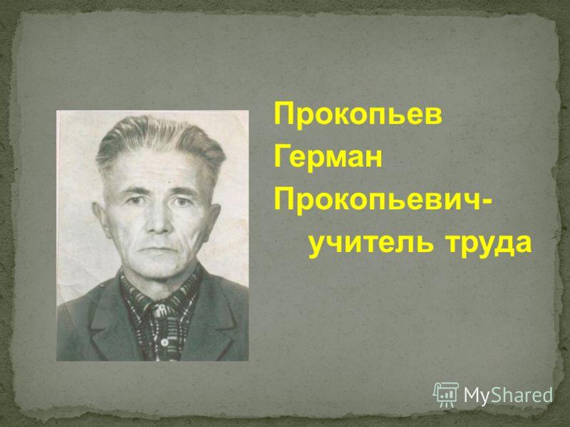 Прокопьев Герман Прокопьевич- учитель труда