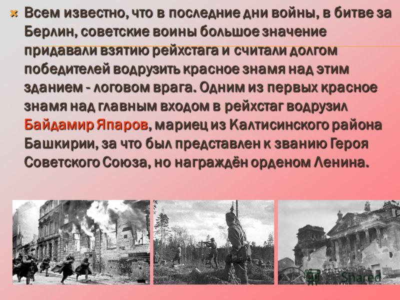 Всем известно, что в последние дни войны, в битве за Берлин, советские воины большое значение придавали взятию рейхстага и считали долгом победителей водрузить красное знамя над этим зданием - логовом врага. Одним из первых красное знамя над главным