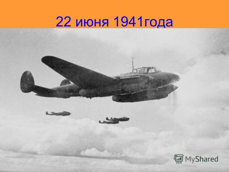 22 июня 1941года