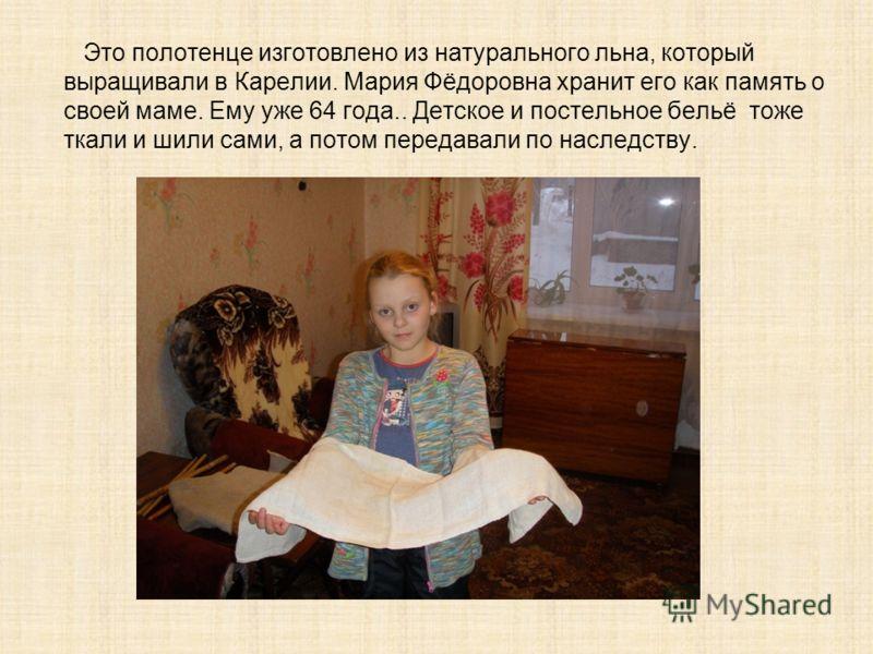 Это полотенце изготовлено из натурального льна, который выращивали в Карелии. Мария Фёдоровна хранит его как память о своей маме. Ему уже 64 года.. Детское и постельное бельё тоже ткали и шили сами, а потом передавали по наследству.