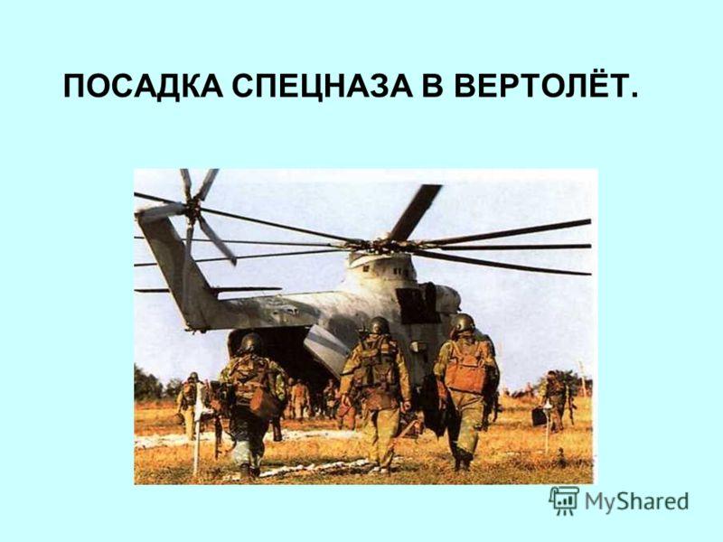 ПОСАДКА СПЕЦНАЗА В ВЕРТОЛЁТ.