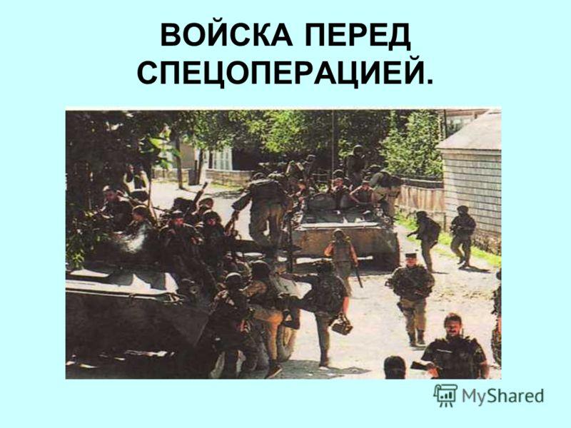 ВОЙСКА ПЕРЕД СПЕЦОПЕРАЦИЕЙ.