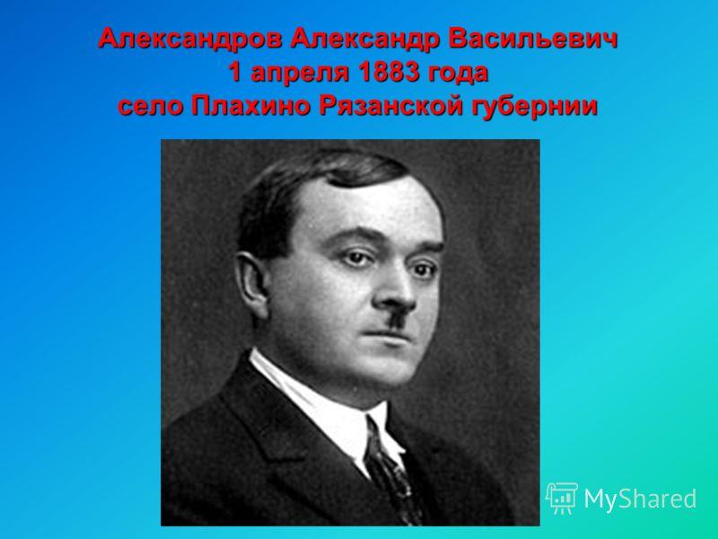 Александров Александр Васильевич 1 апреля 1883 года село Плахино Рязанской губернии