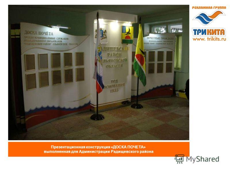 Презентационная конструкция «ДОСКА ПОЧЕТА» выполненная для Администрации Радищевского района