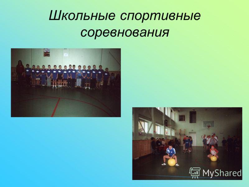 Школьные спортивные соревнования