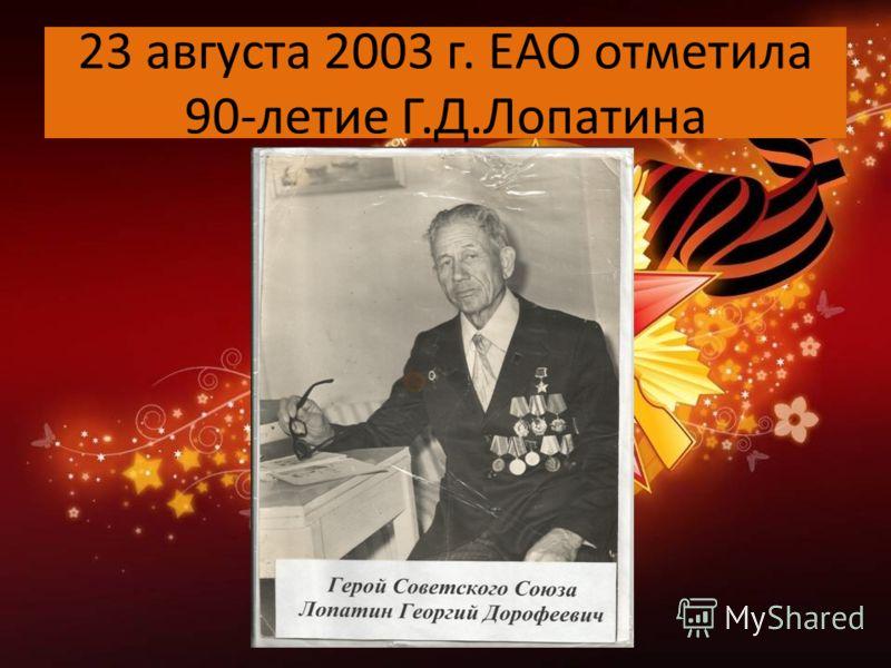 23 августа 2003 г. ЕАО отметила 90-летие Г.Д.Лопатина