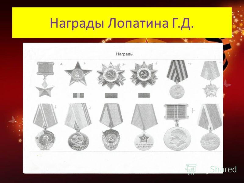 Награды Лопатина Г.Д.