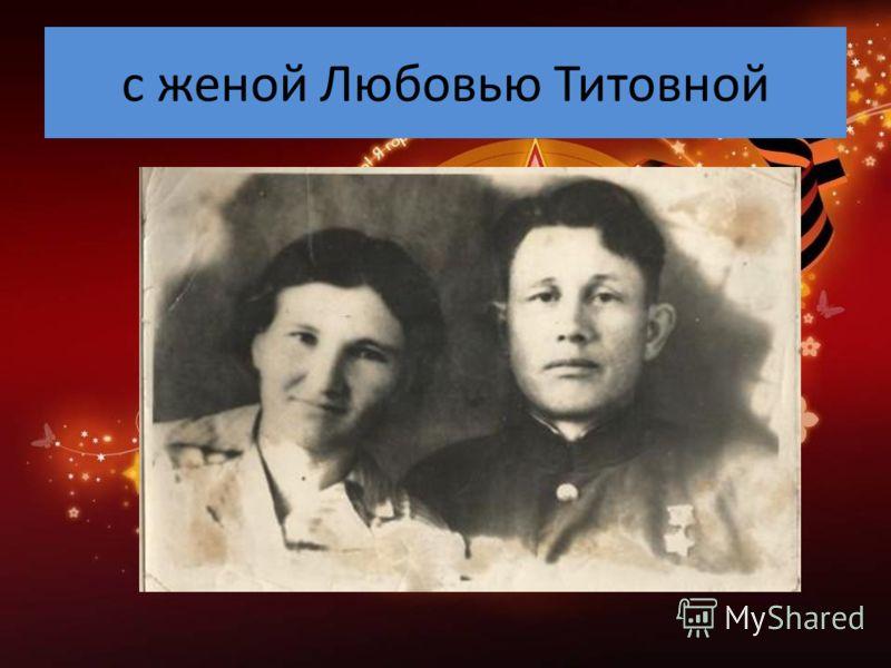 с женой Любовью Титовной