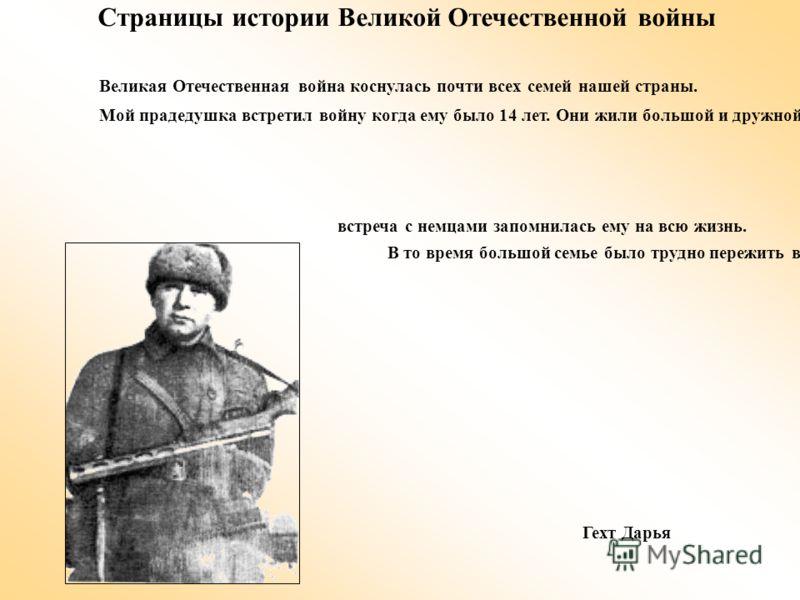 Страницы истории Великой Отечественной войны Великая Отечественная война коснулась почти всех семей нашей страны. Мой прадедушка встретил войну когда
