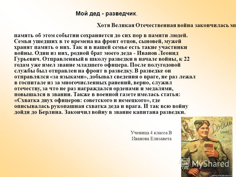 Хотя Великая Отечественная война закончилась много лет назад, память об этом событии сохраняется до сих пор в памяти людей. Семьи ушедших в те времена