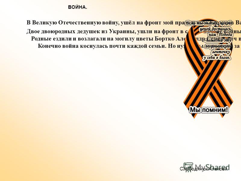 ВОЙНА. В Великую Отечественную войну, ушёл на фронт мой прадедушка Ефремов Василий Павлович. Он родился и вырос в Оренбургской области, оттуда ушёл и воевать. был простым солдатом, но прошёл всю войну. У него было много орденов, за мужество и отвагу.
