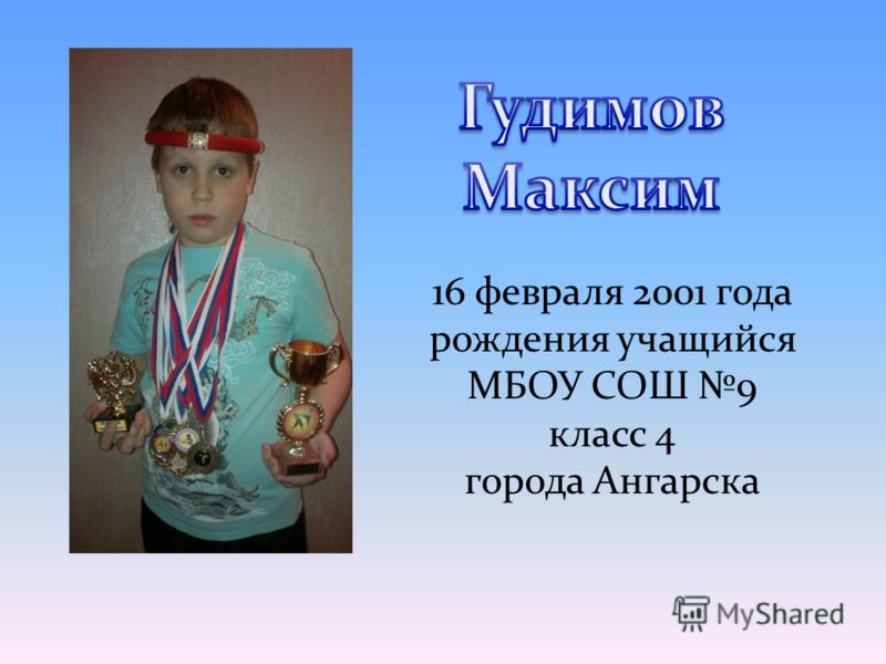 16 февраля 2001 года рождения учащийся МБОУ СОШ 9 класс 4 города Ангарска