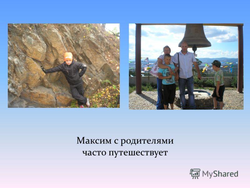 Максим с родителями часто путешествует
