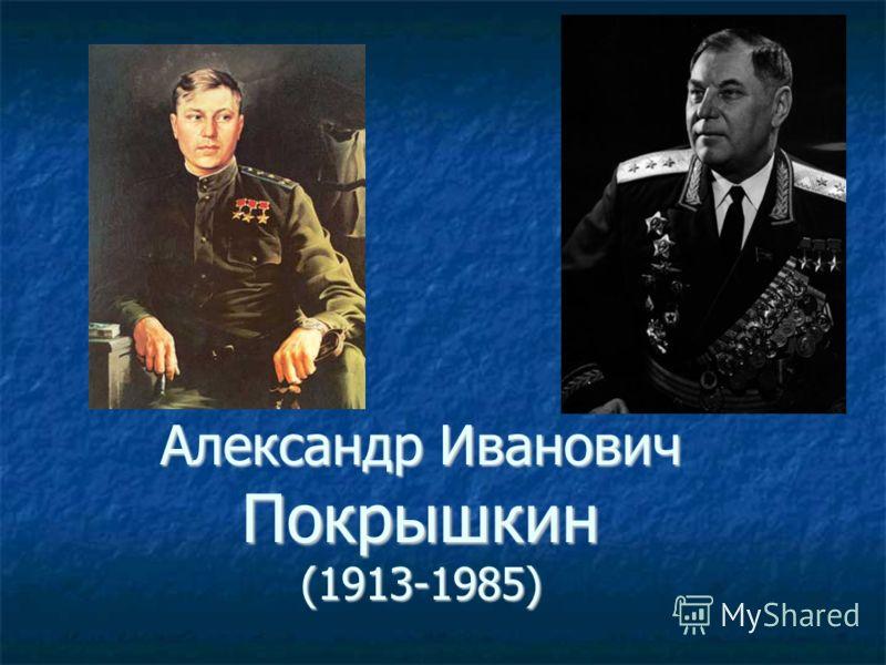 Александр Иванович Покрышкин (1913-1985)
