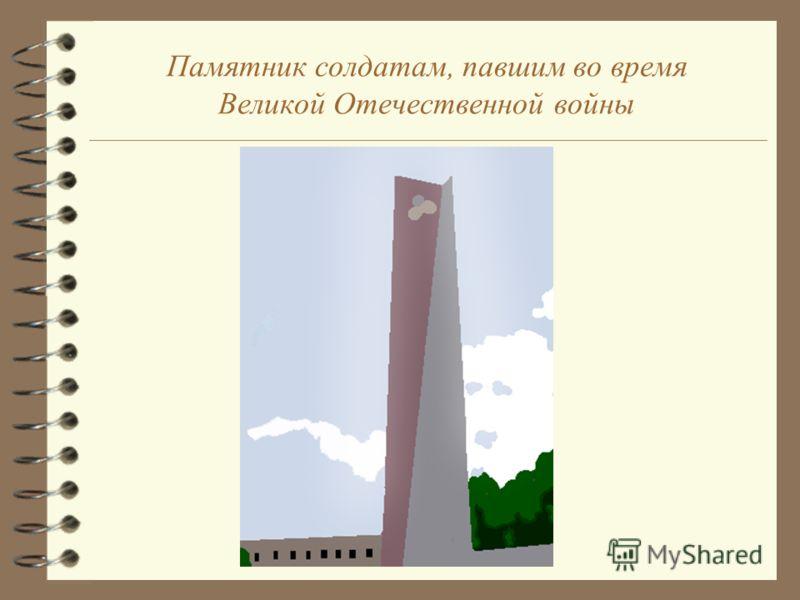 Памятник солдатам, павшим во время Великой Отечественной войны