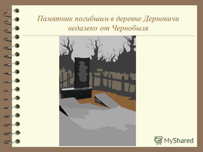 Памятник погибшим в деревне Дерновичи недалеко от Чернобыля