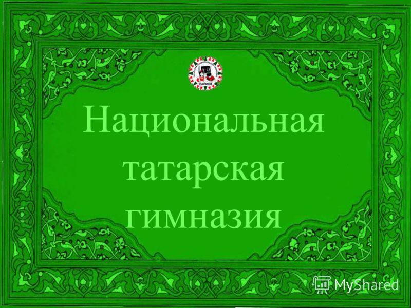 Национальная татарская гимназия