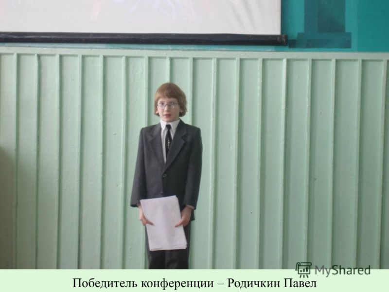 П Победитель конференции – Родичкин Павел