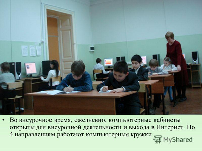 Во внеурочное время, ежедневно, компьютерные кабинеты открыты для внеурочной деятельности и выхода в Интернет. По 4 направлениям работают компьютерные кружки