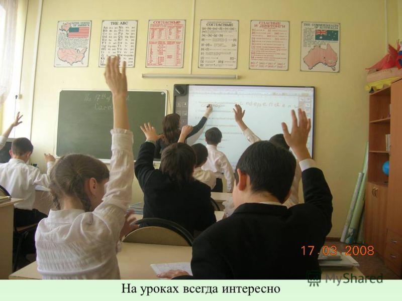 На уроках всегда интересно