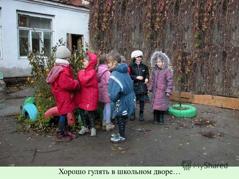 Хорошо гулять в школьном дворе…
