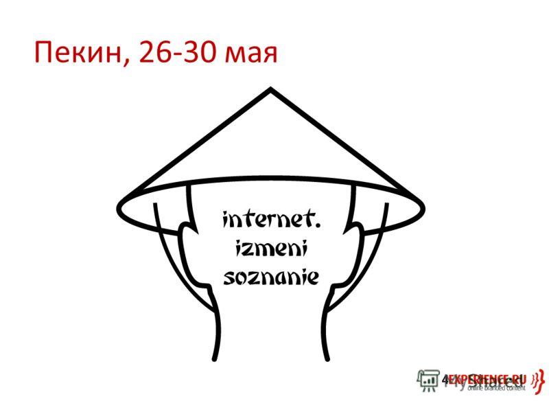 Пекин, 26-30 мая
