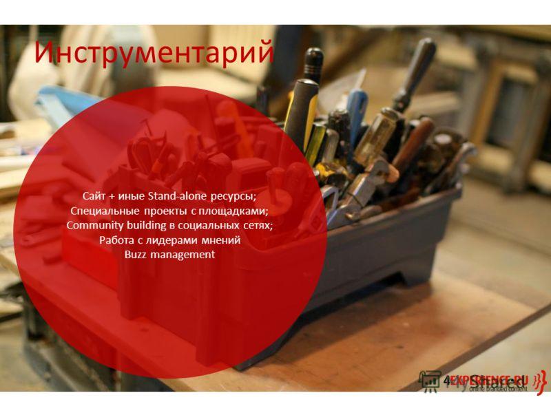 Инструментарий Сайт + иные Stand-alone ресурсы; Специальные проекты с площадками; Community building в социальных сетях; Работа с лидерами мнений Buzz management