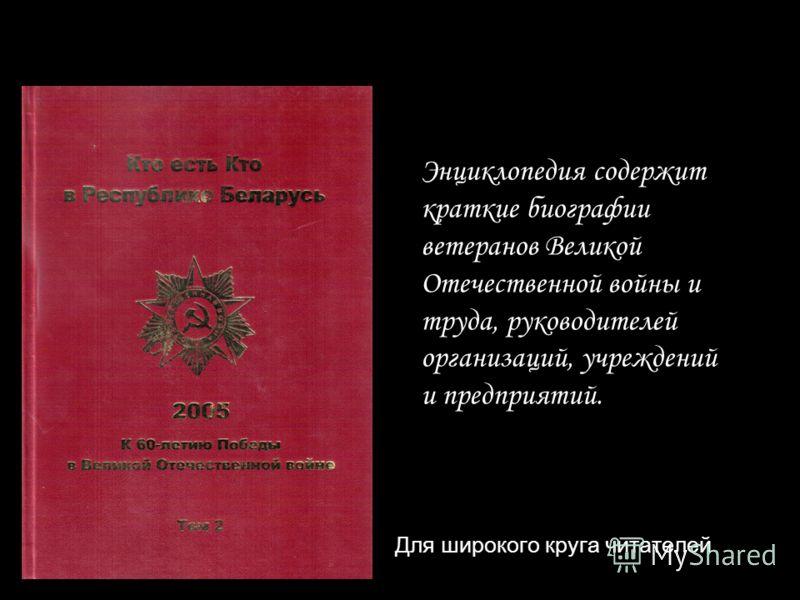 Энциклопедия содержит краткие биографии ветеранов Великой Отечественной войны и труда, руководителей организаций, учреждений и предприятий. Для широкого круга читателей