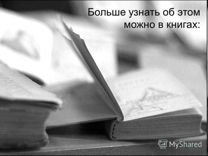 Больше узнать об этом можно в книгах: