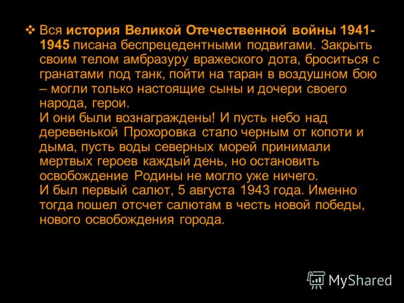 Вся история Великой Отечественной войны 1941- 1945 писана беспрецедентными подвигами. Закрыть своим телом амбразуру вражеского дота, броситься с гранатами под танк, пойти на таран в воздушном бою – могли только настоящие сыны и дочери своего народа,