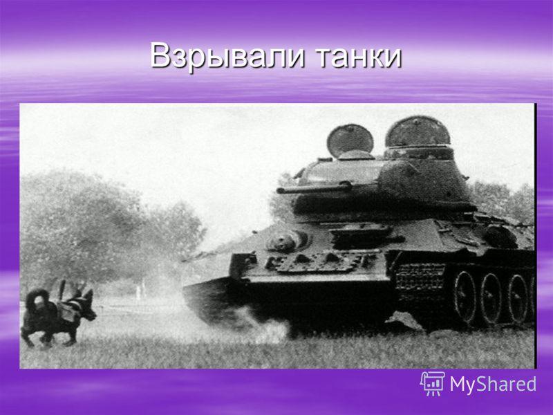 Взрывали танки