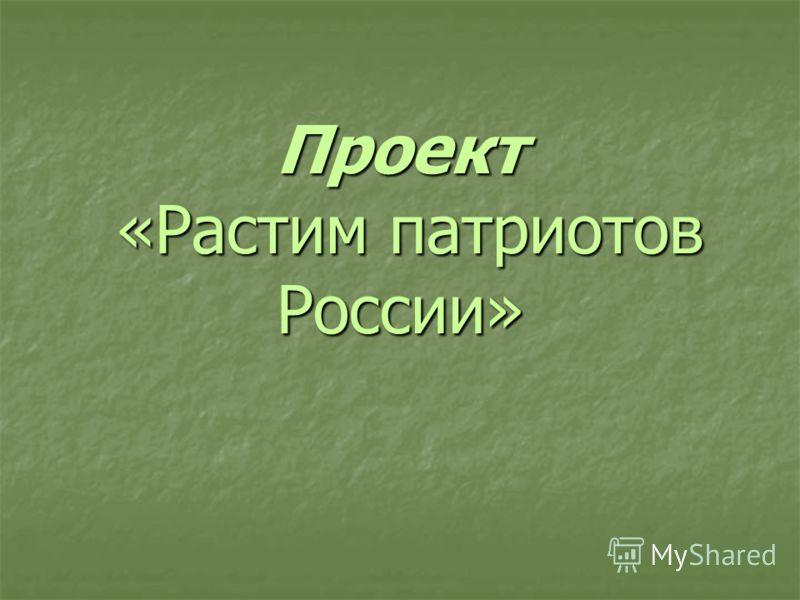 Проект «Растим патриотов России»