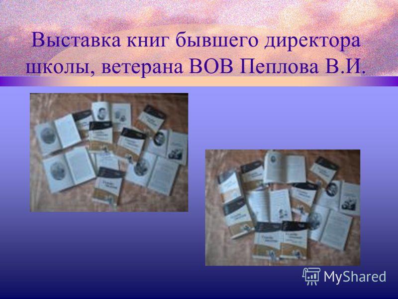 Выставка книг бывшего директора школы, ветерана ВОВ Пеплова В.И.