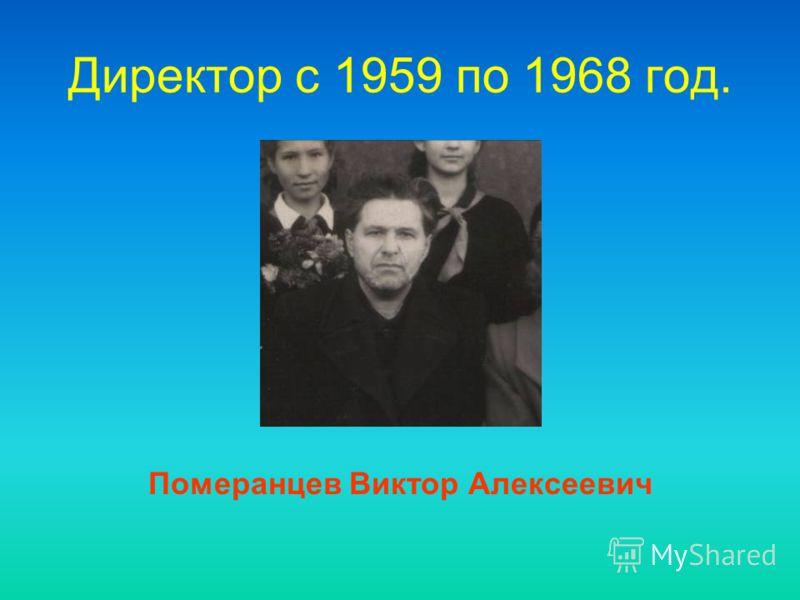 Директор c 1959 по 1968 год. Померанцев Виктор Алексеевич