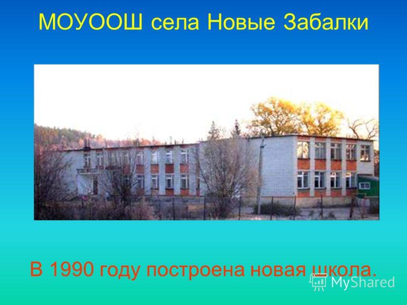 МОУООШ села Новые Забалки В 1990 году построена новая школа.